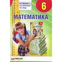 Математика  учебник 6 класс Мерзляк АГ, Полонский ВБ, Якир МС, Гимназия