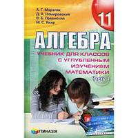 Алгебра  учебник 11 класс для школ с углубленным изучением математики в двух частях А Г Мерзляк, Д А Номировский