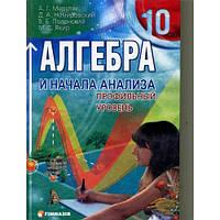 Алгебра и начала анализа учебник 10 класс профильный уровень  АГ Мерзляк, ДА Номировский, ВБ Полонский, МС Якир