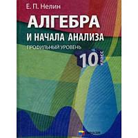 Алгебра и начала анализа учебник 10 класс профильный уровень  ЕП Нелин