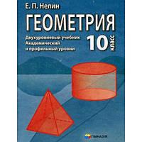 Геометрия учебник 10 класс академический и профильный уровни  ЕП Нелин