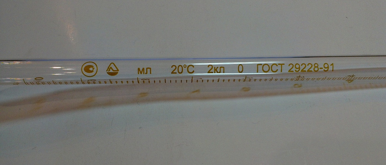 Пипетка градуированная 1-1-2-10 (10 мл; исп.1; кл.2; объём 10 мл) ГОСТ 29227-91