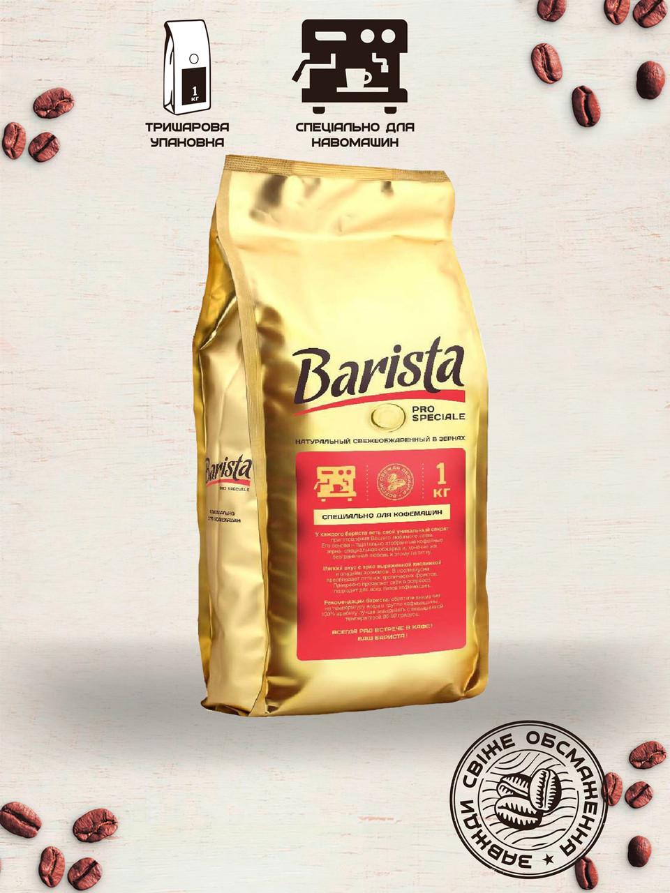Кофе ''Barista PRO'' зерно '''Speciale'' 1000г