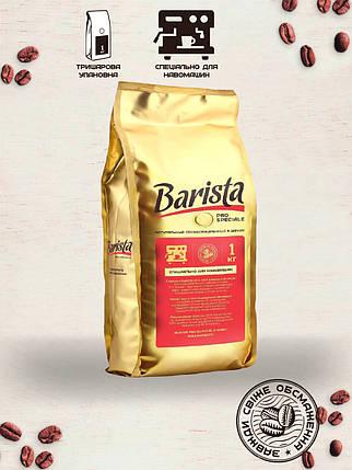 Кофе ''Barista PRO'' зерно '''Speciale'' 1000г, фото 2