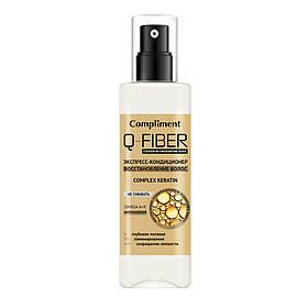 Экспресс-кондиционер для восстановления волос с эффектом ламинирования Q-Fiber Compliment 200 мл.