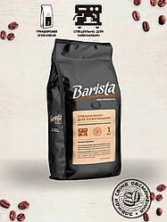 Кофе ''Barista PRO'' зерно '''Perfetto'' 1000г