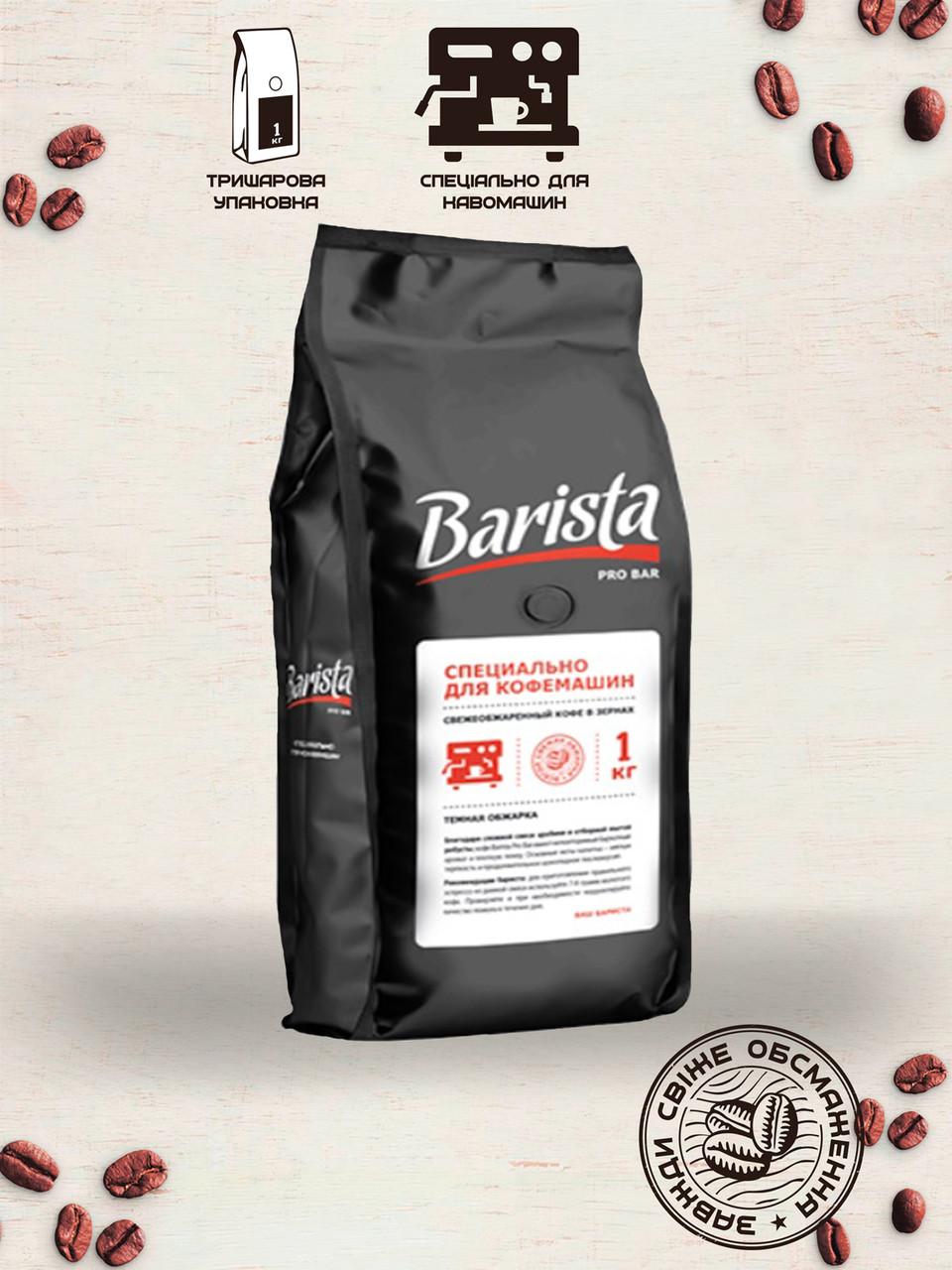Кофе ''Barista PRO'' зерно ''Bar'' 1000г