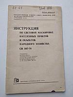 Инструкция по световой маскировке населенных пунктов и объектов народного хоз-ва П.М.Кузьмин