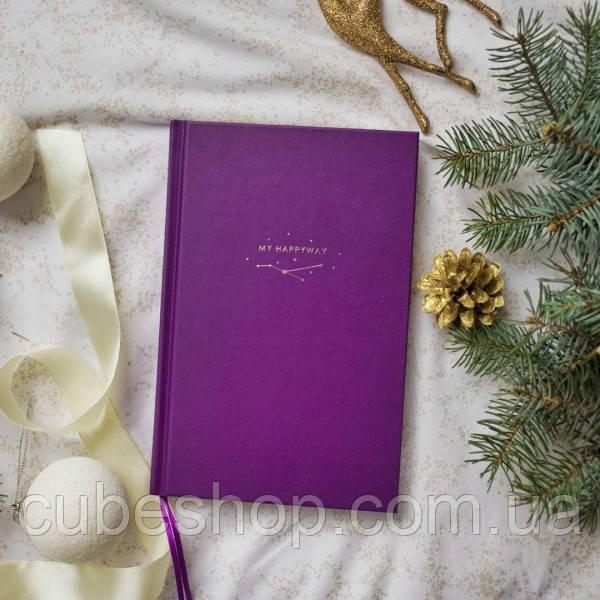 Щасливий щоденник (фіолетовий)