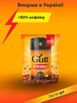 Кофе ''Gutt'' растворимый ''Energy'' сублимированный м/уп 70г, фото 2