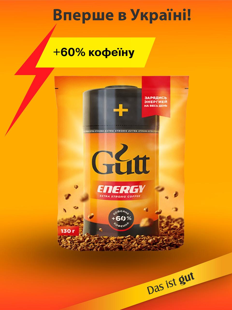 Кофе ''Gutt'' растворимый ''Energy'' сублимированный м/уп 130г