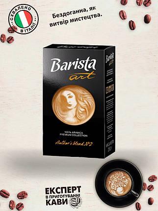 Кофе молотый Barista ART  '' Бленд №2 '' 250г , фото 2