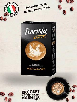 Кофе молотый Barista ART  '' Бленд №3 '' 250г, фото 2