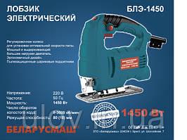 Лобзик Беларусмаш БЛЭ-1450