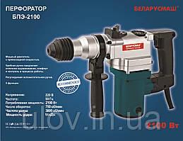 Перфоратор Беларусмаш БПЭ-2100