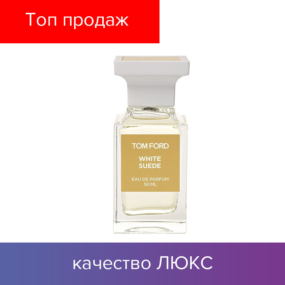 Tom Ford White Suede Eau De Parfum 50 Ml парфюмированная вода том форд вайт свейд 50 мл Biglua