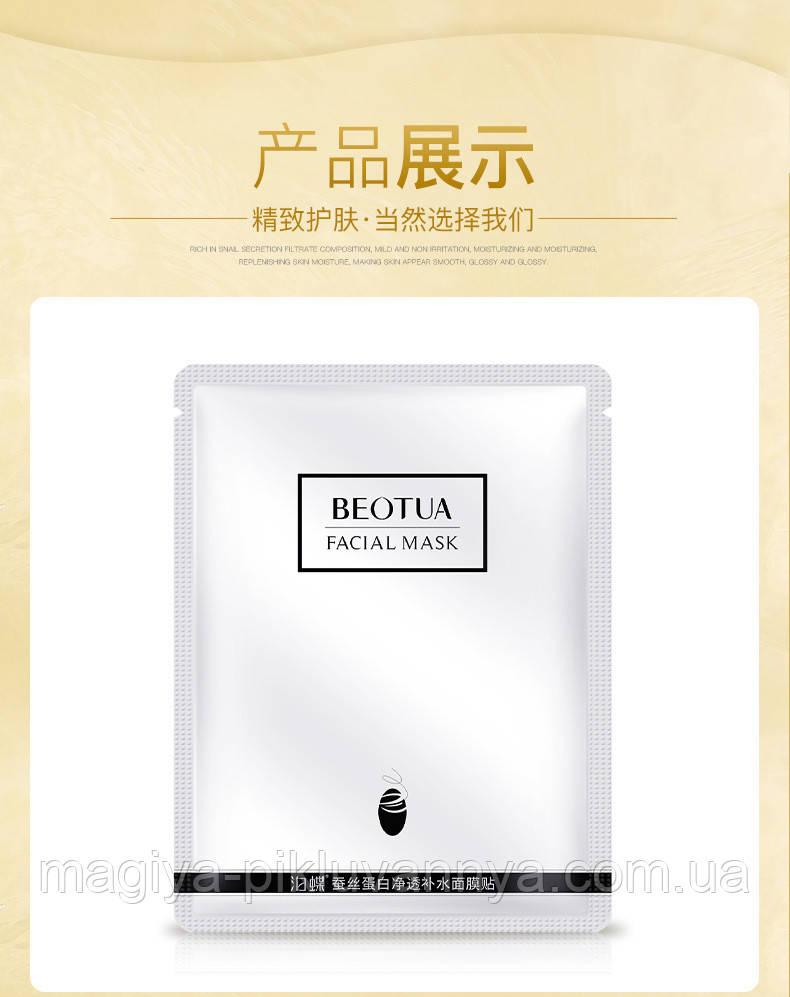 Тканевая маска для лица с экстрактом Шелка, 30г, арт.462801