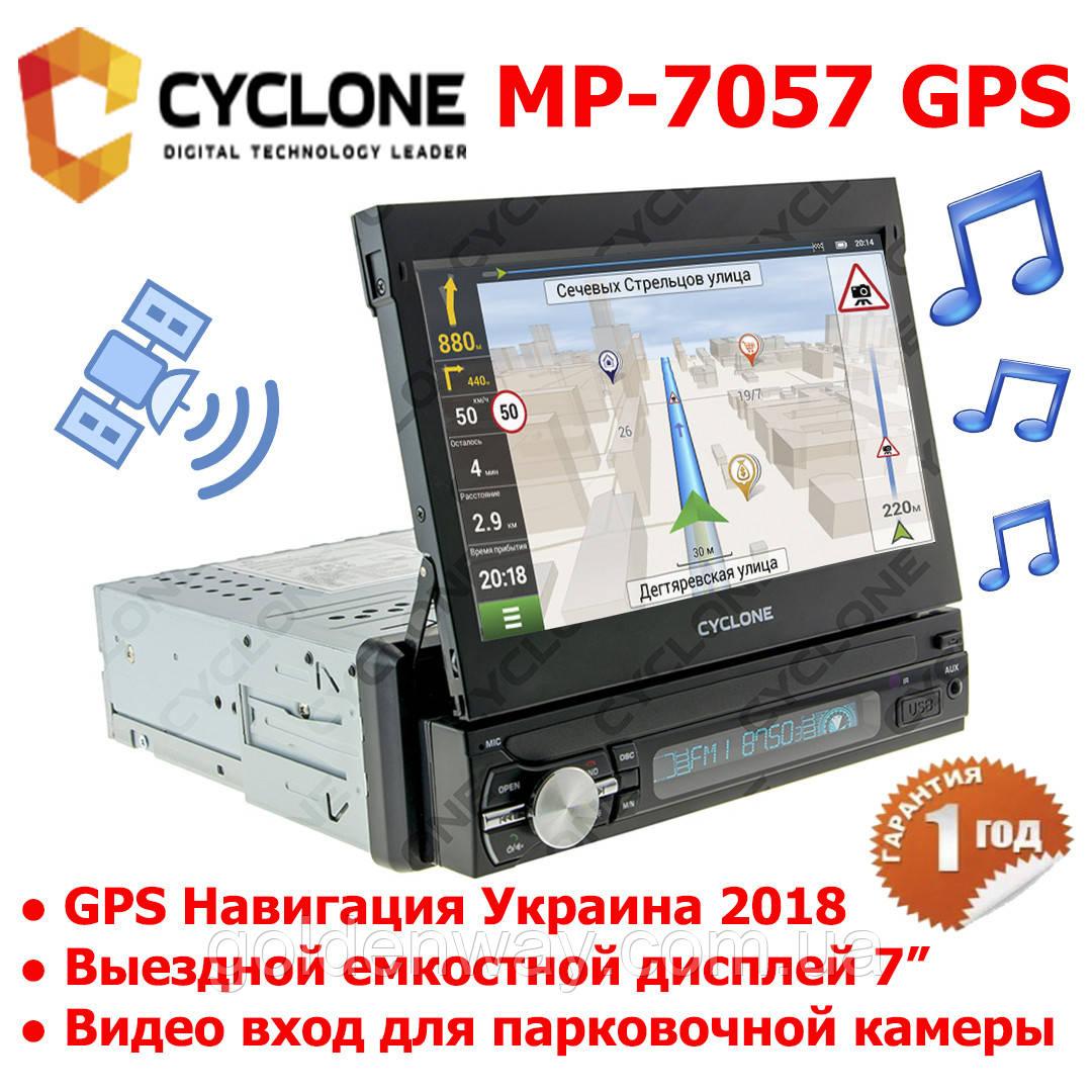 Автомагнитола выдвижная CYCLONE MP-7059 GPS навигацией с выездным экраном и съёмной лицевой панелью
