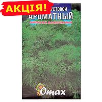 Укроп Ароматный раннеспелый семена, большой пакет 20г