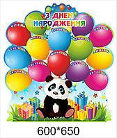 День народження - Святкова панда