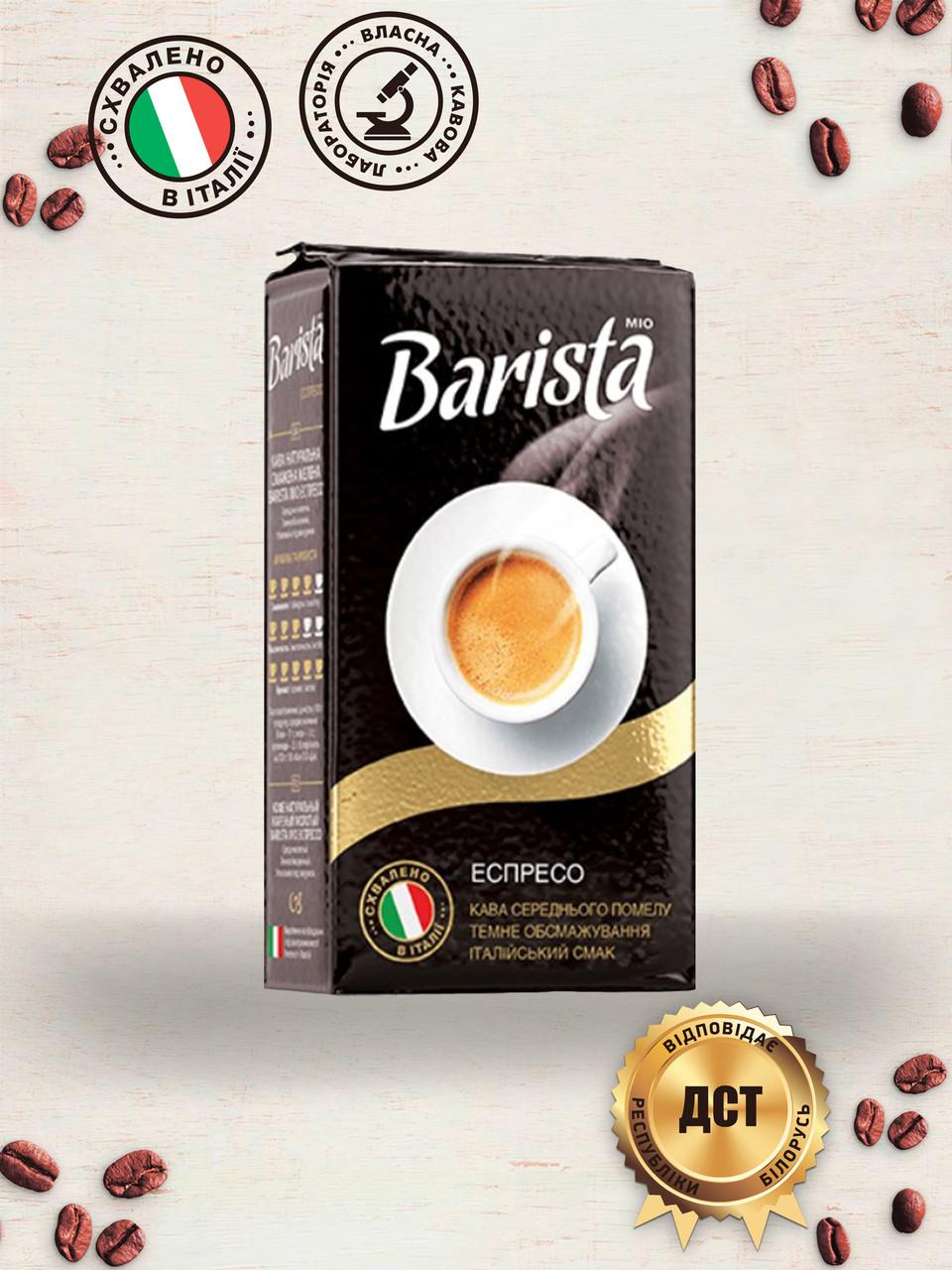 Кофе ''Barista MIO'' молотый ''Эспрессо'' 250г в/уп