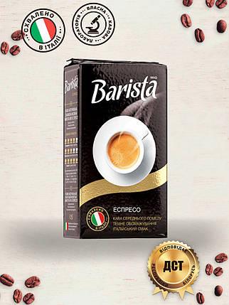 Кофе ''Barista MIO'' молотый ''Эспрессо'' 250г в/уп, фото 2