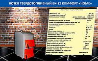 """Котел бытовой БК-12 комфорт """"HOME"""""""