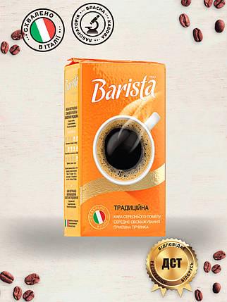 Кофе ''Barista MIO'' молотый ''Традиционный'' 250г в/уп, фото 2