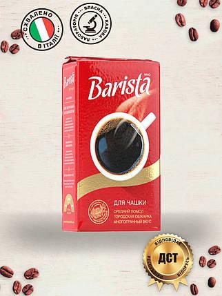 Кофе ''Barista MIO'' молотый ''Для Чашки'' 250г в/уп, фото 2