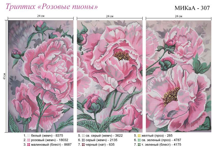 Триптих схема вышивки бисером купить фото 879