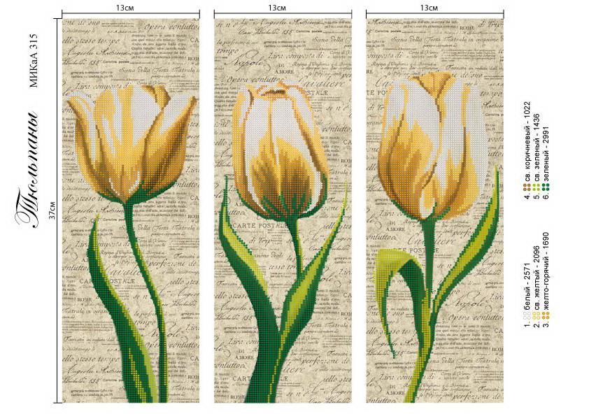 """Схема для часткової вишивки бісером - Триптих """"Тюльпани"""""""