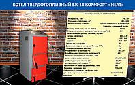 """Котел твердотопливный БК-18 комфорт """"heat"""""""