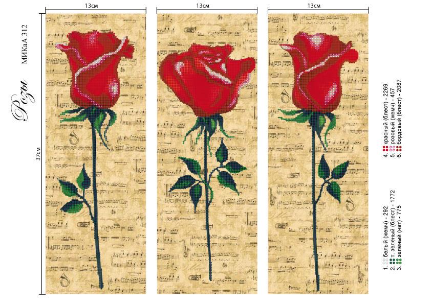 """Схема для часткової вишивки бісером - Триптих """"Троянди"""""""