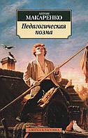 Педагогическая поэма (а-к). Антон Макаренко
