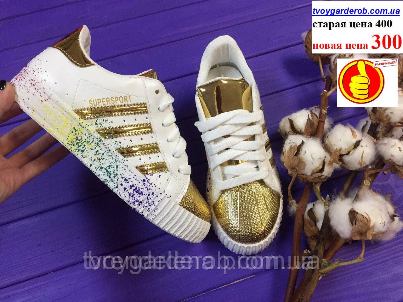 Женские кеды- криперы белые с золотом (р37-24см)распродажа.