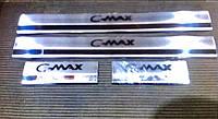 Накладки на пороги Ford C-Max 2004-2010 нержавейка