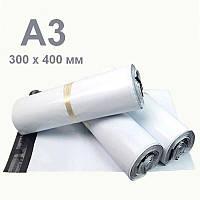 Курьерские пакеты  А3, 300х400 мм, от 200 шт.