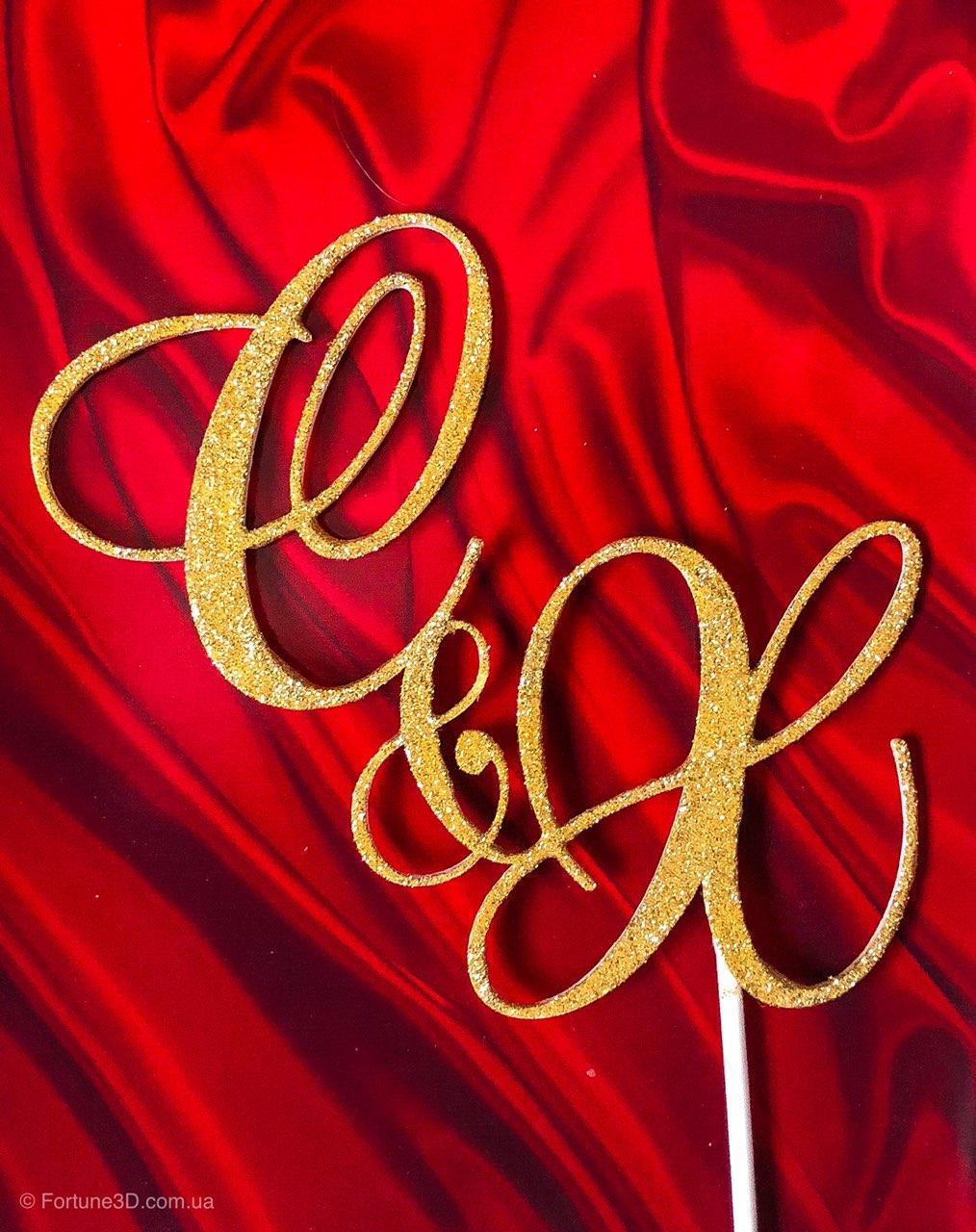 Инициалы на свадьбу С&Х, Буквы в торт СХ, Большие-инициалы в золотых блестках 18см
