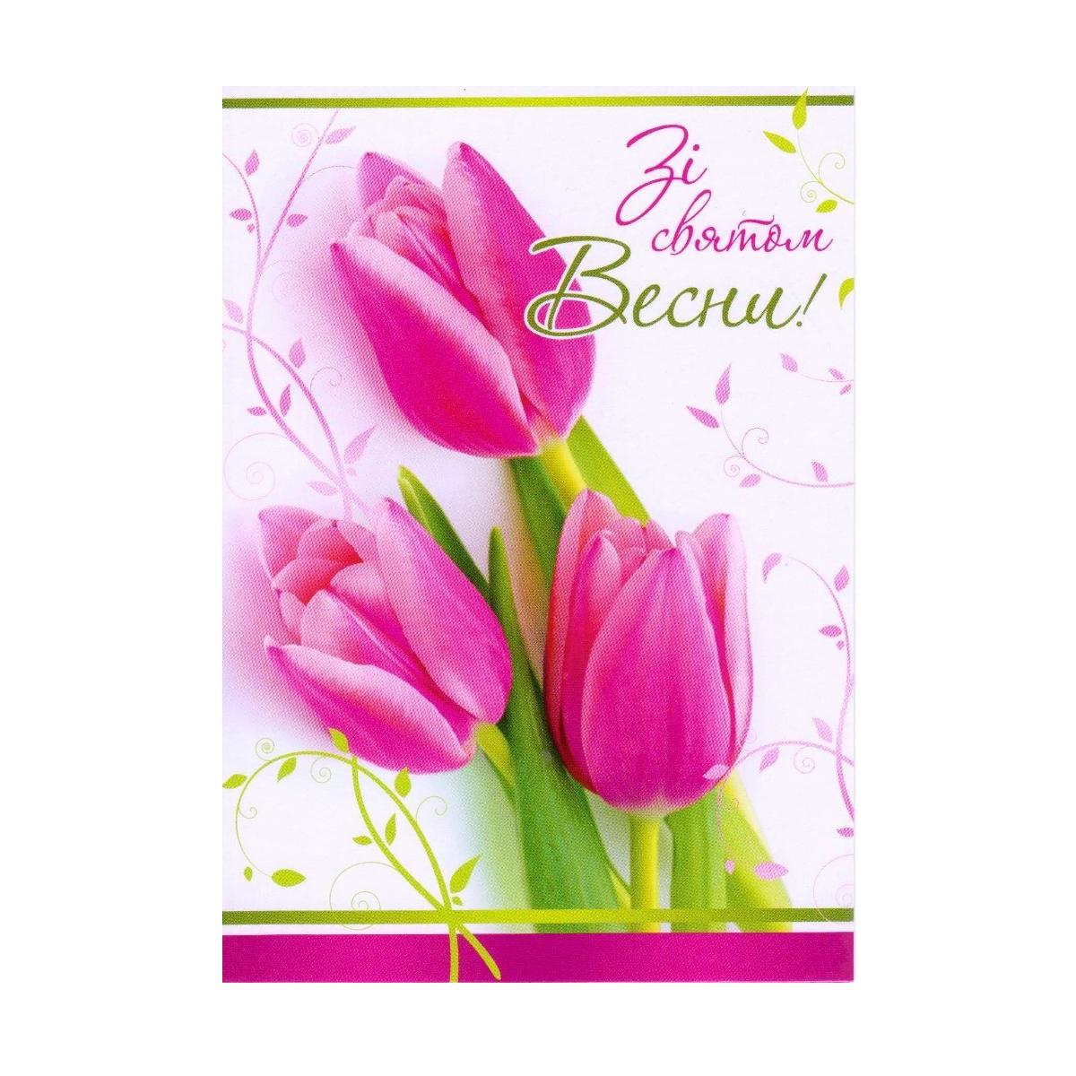"""Листівка поштова """"Зі святом Весни!"""" 14.1183"""