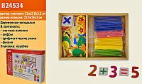 Деревянная игрушка Набор ПервоклассникаB24534
