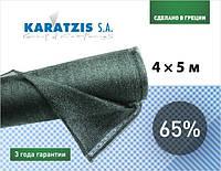 Cетка затеняющая Karatzis 65% (4х5м)