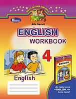 Англійська мова. Робочий зошит. 4 клас. Несвіт А.М., фото 1