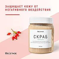 Гиалуроново-магниевый скраб Beletage для лица с экстрактом Шиповника 250 мл SKL16-139258