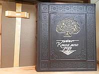 Родословная книга на украинском языке Книга мого роду