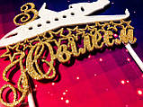 Топпер З ювілеєм з літаком святковий топпер в торт, золотой топпер с самолетом, фото 2