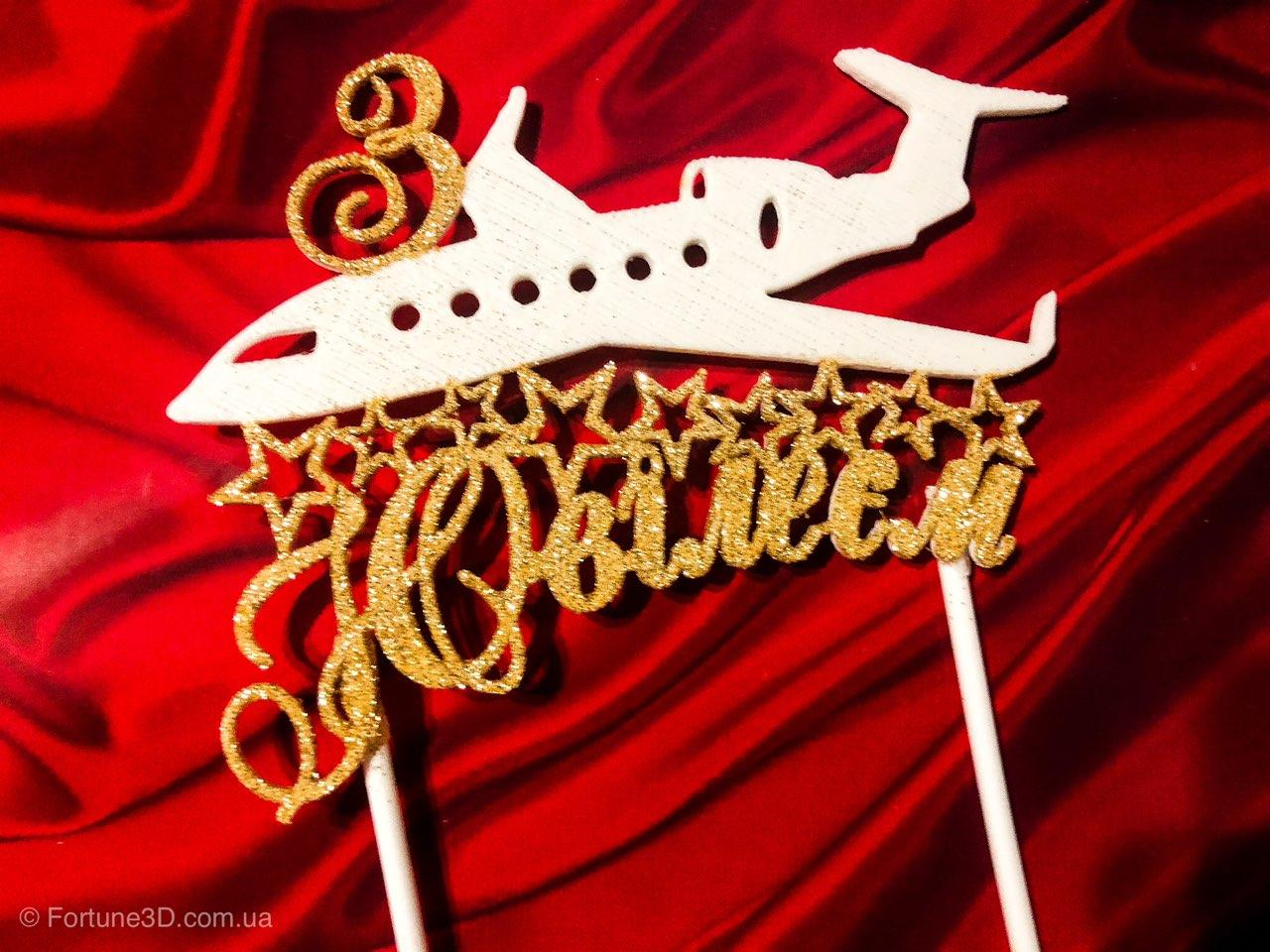 Топпер З ювілеєм з літаком святковий топпер в торт, золотой топпер с самолетом