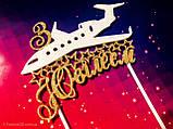 Топпер З ювілеєм з літаком святковий топпер в торт, золотой топпер с самолетом, фото 3