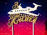 Топпер З ювілеєм з літаком святковий топпер в торт, золотой топпер с самолетом, фото 4