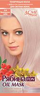 """Тонирующая маска для волос Acme Color """"Рябина"""" Ton Oil Mask - 310 Ванильное небо"""