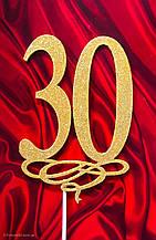 Топпер цифра 30 в золотих зірках Велика цифра в торт, цифра 30 на завитку
